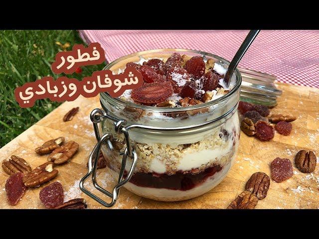 تحضير فطور الشوفان والزبادي - وصفة