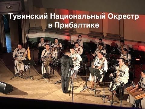 Первые концерты Тувинского Национального Оркестра в Прибалтике