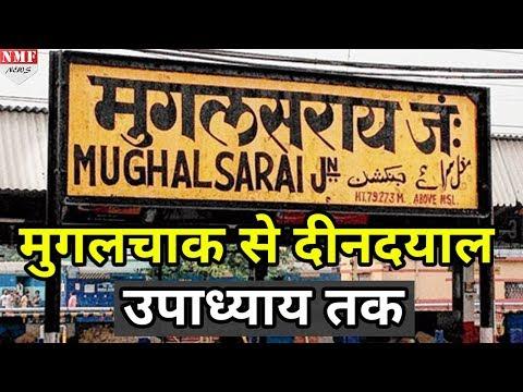 कई नाम हैं Asia के सबसे बड़े Railway Yard Mughalsarai के