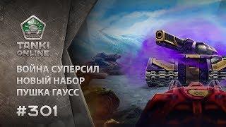 ТАНКИ ОНЛАЙН Видеоблог №301