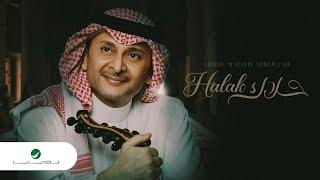 Abdul Majeed Abdullah … Halak - 2020 | عبدالمجيد عبدالله … حلاك