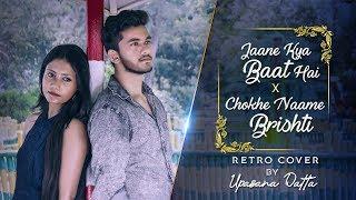 Jaane Kya Baat Hai x Chokhe Name Brishti Mashup Retro Cover Upasana Datta Devjit Roy