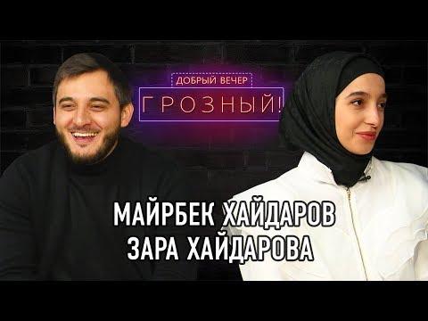 Майрбек и Зара Хайдаровы, Айза Гамаева. Добрый вечер, Грозный! (16.02.2020)