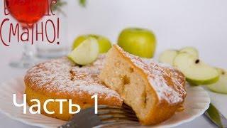 Рецепт вкусной шарлотки - Все буде смачно - Часть 1 - Выпуск 84 - 06.09.2014