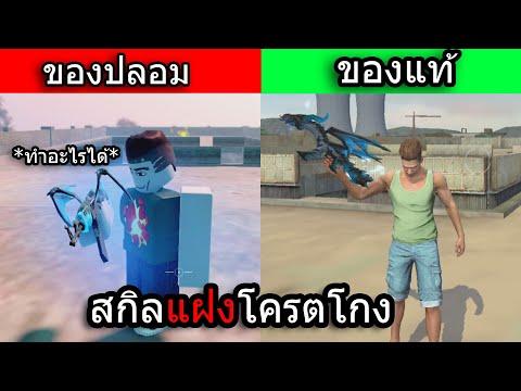 Free Fire ปลอม ปืนที่สกิลแฝงอย่างโกง!!