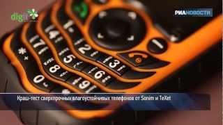 Sonim против TeXet: краш-тест «неубиваемых» телефонов(http://ria.ru/tv_expertise/20130322/928500731.html Нажмите на ссылку, чтобы посмотреть это видео в интерактивном формате. Эксперт..., 2013-03-22T10:00:14.000Z)