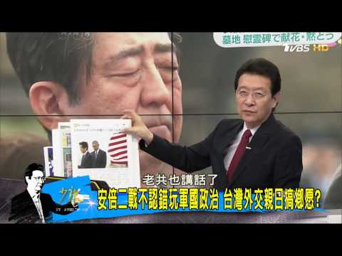 為核食準備?日本交流協會改名「日本台灣交流協會」少康戰情室 20161228