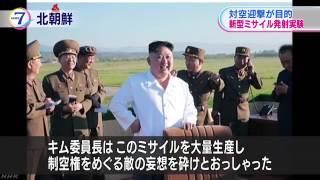 Кадры испытания новой системы ПВО КНДР