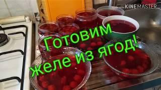 Желе из ягод!Простой рецепт!Ответ каналу Жизнь наизнанку!)