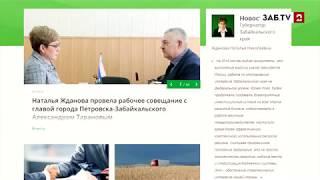 Обращения забайкальцев к чиновникам автоматически попадут к президенту РФ...