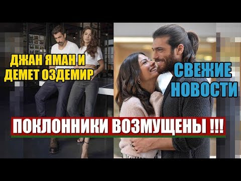 NEW! FANS of Jan Yaman and Demet Ozdemir are outraged!