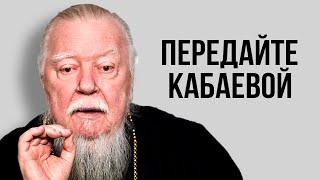 БАТЮШКИ МОИ Поп Смирнов наехал на ПУТИНСКИХ СОДЕРЖАНОК