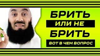РОДИТЕЛИ ГОВОРЯТ СБРИТЬ БОРОДУ | Муфтий Менк | Борода в Исламе