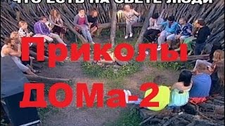 ДОМ 2. Приколы ДОМа 2. Это смешно )). Анектоды ДОМа 2. Смешные фото ДОМа 2.