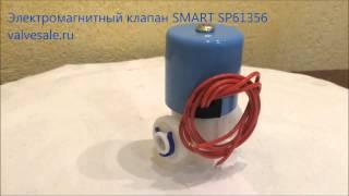 Электромагнитный клапан SMART SP61356(, 2015-07-08T07:48:43.000Z)
