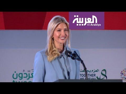 ايفانكا ترمب تشيد بنجاحات المرأة السعودية  - 00:20-2017 / 5 / 22