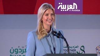 ايفانكا ترمب تشيد بنجاحات المرأة السعودية