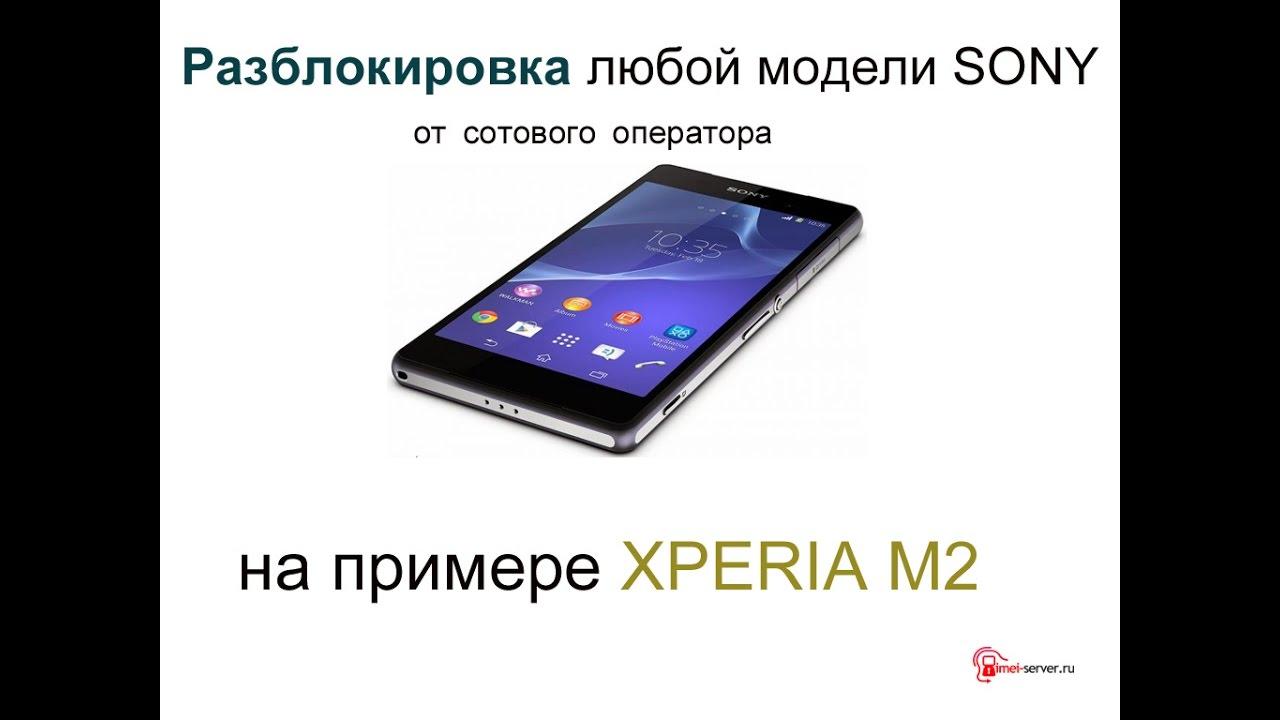 Разблокировка Sony Xperia M2 dual D2303 Orange Польша ...