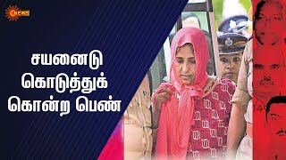 Kerala Woman Accused of Killing 6 of Family With Cyanide.