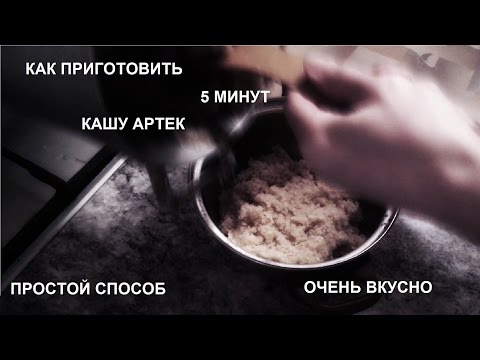 Как правильно варить пшеничную кашу Артек (крупу) Самый простой, быстрый и вкусный способ!