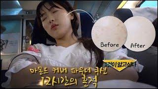 figcaption (eng sub) 그것이 알고싶다! 마몽드 브라이트닝 커버 쿠션 Korean Cushion!