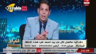 عمرو أديب يسب مرتضى منصور على الهواء