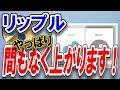 【仮想通貨】リップル好材料4連発!!! アメックス×iPhone×大手銀行×不動産 躍進が止まらない!!!