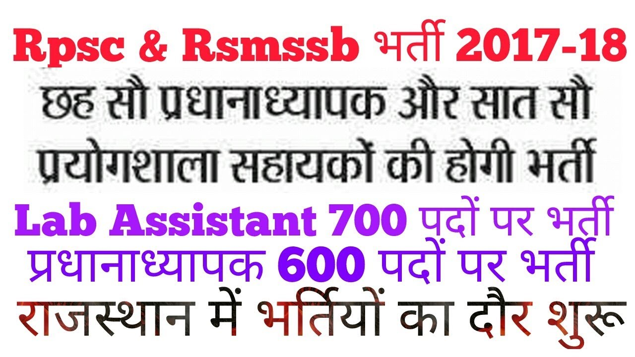 Rpsc & rsmssb recruitment 2017-18 | lab assistant,headmaster HM ...