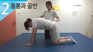[소아재활전문 서울재활병원] SRH 티엑스캠_뇌성마비 …