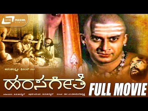 Hamsageethe -- ಹಂಸಗೀತೆ|Kannada Full HD Movie Starring Ananthnag Narayana Rao