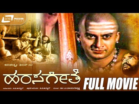 Hamsageethe -- ಹಂಸಗೀತೆ Kannada Full  Movie   Ananthnag   Narayana Rao   Classical Art Movie
