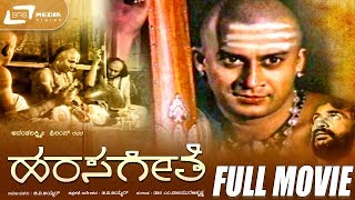 Video Hamsageethe -- ಹಂಸಗೀತೆ|Kannada Full HD Movie Starring Ananthnag Narayana Rao download MP3, 3GP, MP4, WEBM, AVI, FLV Desember 2017