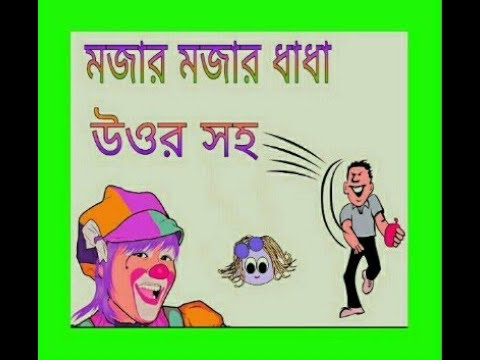 Bangla new dada-mojar mojar zokes
