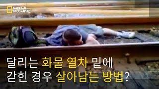 달리는 화물 열차 밑에 갇힌 경우 살아남는 방법은?