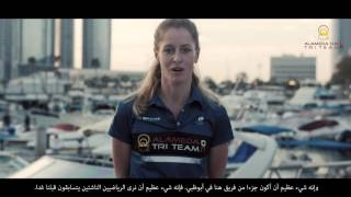 Gillian Sanders pre-race thoughts - WTS Abu Dhabi 2016