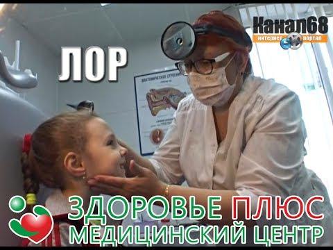"""Отоларингология в Центрах """"Здоровье плюс"""""""