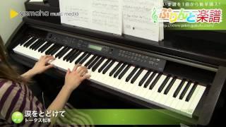 使用した楽譜はコチラ http://www.print-gakufu.com/score/detail/57051...