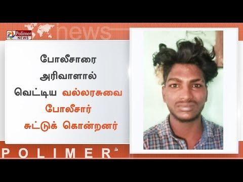 சென்னையில் போலீசார் நடத்திய என்கவுண்டரில் ரவுடி சுட்டுக் கொலை | #ChennaiEncounter