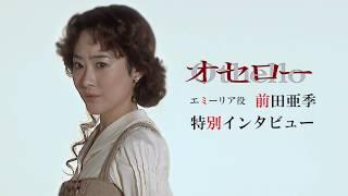 【前田亜季】『オセロ-』コメント映像です。 公演サイト:https://www....
