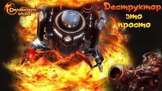 Drakensang Online:Destruktor mini guide. Деструктор шпили вили. Мини гайд для начинающих.