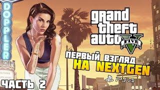 GTA 5 на PS4 - Обзор и Первый взгляд - Секс от первого лица!