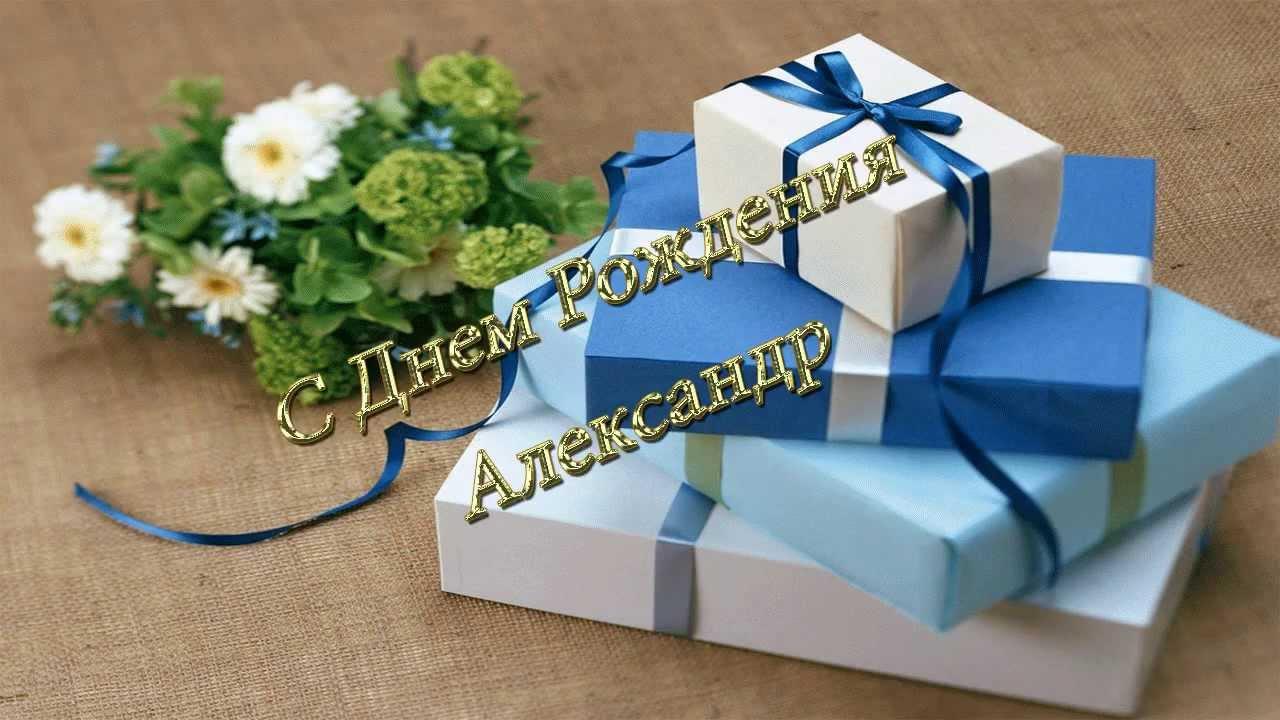 Открытки с днём рождения для александра мужчины 26