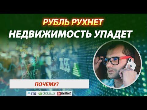 Почему рубль рухнет. Недвижимость упадёт вдвое. Кризис из-за коронавируса. Когда покупать акции