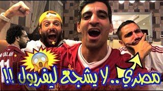 رد فعل مجنون على هدف صلاح وصعود ليفربول على نابولي !!