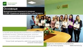 Обучение по 1C:ERPрешению Группы компаний