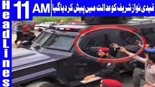 Nawaz Sharif Appears Before Accountibility Court | Headlines 11 AM | 13 August 2018 | Dunya News
