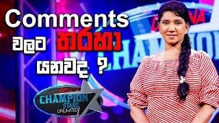 Comments වලට තරහා යනවද? | Derana Champion Stars Unlimited Thumbnail