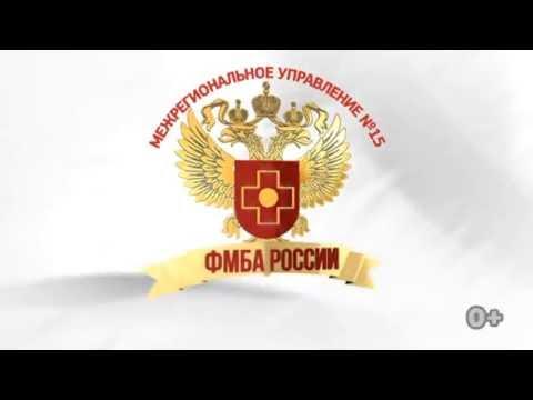 Информация ФГБУЗ ЦМСЧ №15 (27.09.2016)
