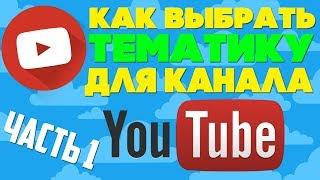 На какую тематику создать канал на ютубе ?(часть 1)/На какую тему снимать видео на youtube ?