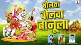 Bolva Bolva Banula Khandoba Bhaktigeet New Marathi Song 2019 Sumeet Music
